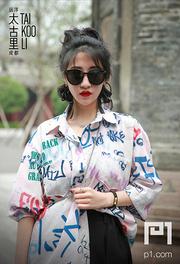 太美成都 Made in Chengdu